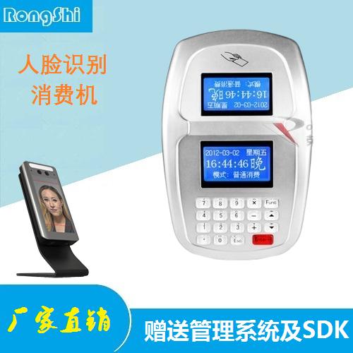 活体人脸识别消费机SF-IC-TCPIP-SWG
